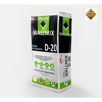 Wallmix D-20 Стяжка армированная для полов с подогревом. М-200,25кг