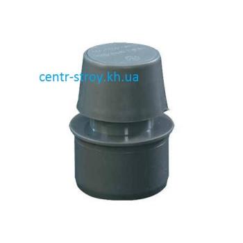 Клапан воздушный для канализации (100 мм)