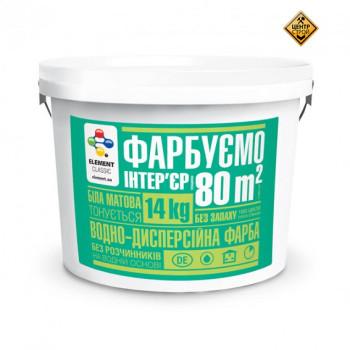 Краска інтер`єрна Element econom(14 кг)