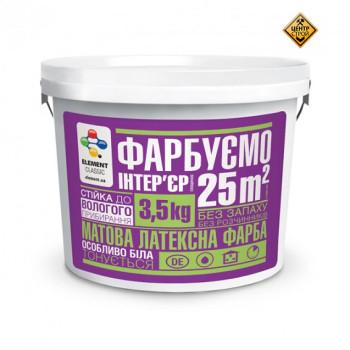"Краска Латексна Element econom ""Фарбуємо інтер'єр"" (3,5кг)"