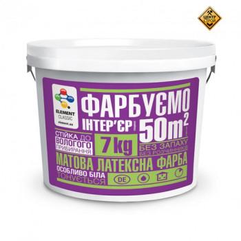 "Краска Латексна Element econom ""Фарбуємо інтер'єр"" (7 кг)"