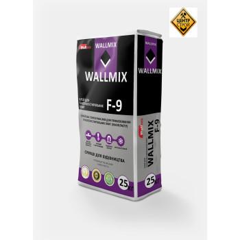 Wallmix F9  Клей для приклеивания пенополистерольных плит.25кг