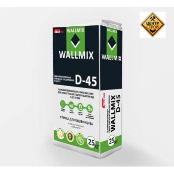 Wallmix D-45 Самовыравнивающая смесь для пола 3-20мм, 25кг