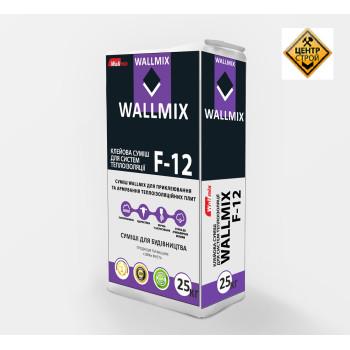 Wallmix F-12 Клей для приклеивания и армировки пенополистерольных плит и минеральной ваты, 25кг
