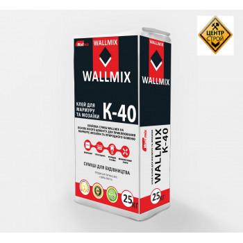 Wallmix К-40 Клей еластіфіцирований білий, 25кг