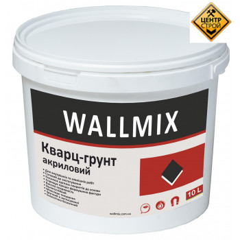 Wallmix Кварц-грунт акриловий (10л), 15кг